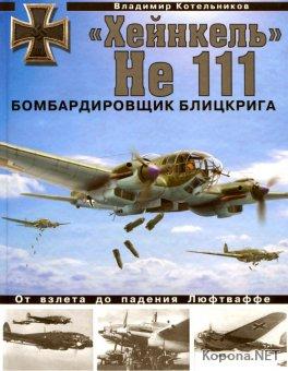 """""""Хейнкель"""" He 111. Бомбардировщик блицкрига"""