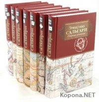 Эмилио Сальгари - собрание сочинений в 27 томах (1998-2005) - FB2 - RTF - TXT