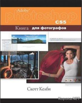 Скотт Келби – Adobe Photoshop CS5 Книга для фотографов (2010) - PDF
