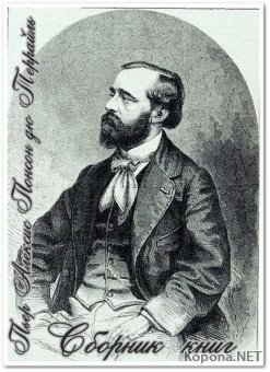 Пьер Алексис Понсон Дю Террайль - Сборник книг (1857—1884) - FB2 и RTF