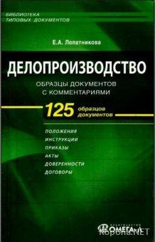 Делопроизводство: образцы документов с комментариями (2005) - PDF