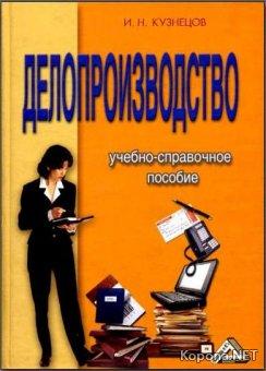 Делопроизводство: Учебно-справочное пособие (2006) - PDF