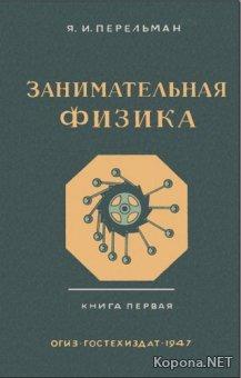 Занимательная физика Я И Перельман - в 2-х книгах (1947 и 1983) - DJVU - RTF