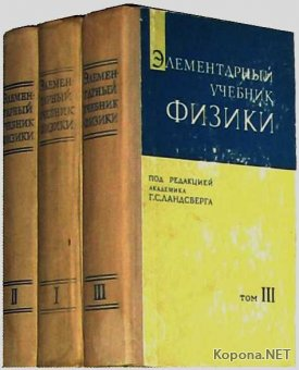 Г С Ландсберг - Элементарный учебник физики в 3-х томах (1984) - DJVU