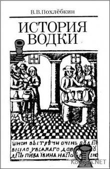 История водки (IX-XX вв) (1991) - DJVU