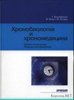 Хронобиология и хрономедицина (2006) - DJVU