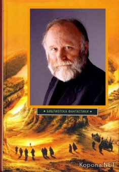 Фрэнк Герберт (Frank Patrick Herbert) - сборник произведений (1952-1988) - FB2