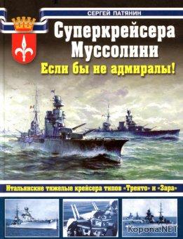 Суперкрейсера Муссолини. Если бы не адмиралы!
