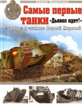 """Самые первые танки. """"Дьявол идет!"""""""