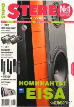 АРХИВ журнала Stereo and Video (СТЕРЕО И ВИДЕО) - июль 2007 (2007) - DJVU