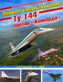 """Первые сверхзвуковые. Ту-144 против """"Конкорда"""""""
