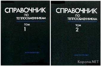 Сборник литературы по теплообменникам (1984-2001) - DJVU и PDF