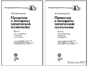 Процессы и аппараты химической технологии (часть 1 и 2) (1995) - DJVU