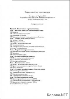 Сборник литературы по теплотехнике (1986 - 2002) - DJVU и PDF