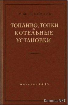 Топливо, топки и котельные установки (1953) - DJVU