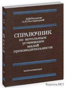 Справочник по котельным установкам малой производительности (1989) - DJVU