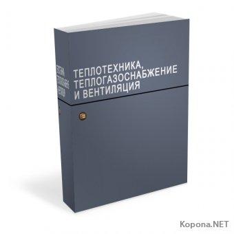 Теплотехника, теплогазоснабжение и вентиляция (1981) - DJVU