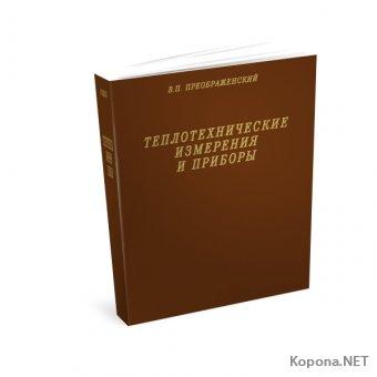 Теплотехнические измерения и приборы (1978) - DJVU