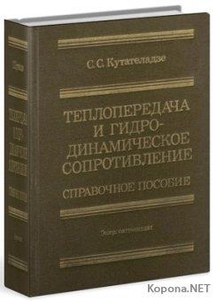 Теплопередача и гидродинамическое сопротивление: Справочное пособие (1990) - DJVU