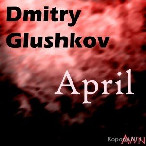 Dmitry Glushkov - April (2012)