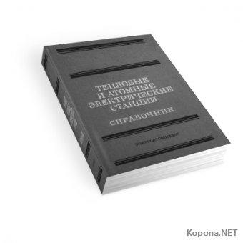 Тепловые и атомные электрические станции: Справочник (1989) - PDF
