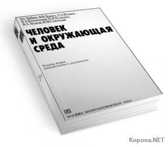 Ядерная энергетика и окружающая среда (1984) - DJVU