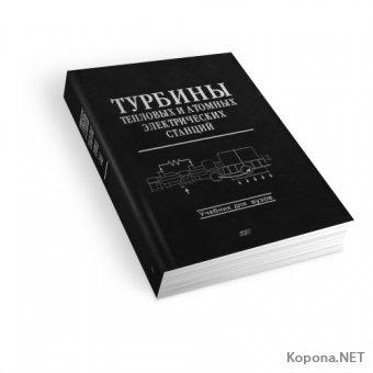 Турбины тепловых и атомных электростанций (2001) - DJVU