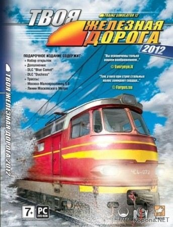 Trainz 2012: Твоя железная дорога / Trainz Simulator 12 (2012/RUS/Multi12/RePack by R.G.ReCoding)
