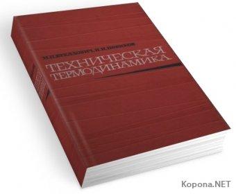 Техническая термодинамика (1968) - DJVU