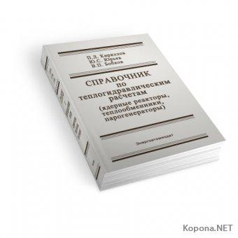 Справочник по теплогидравлическим расчетам (1990) - DJVU