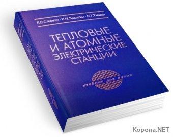 Тепловые и атомные электростанции (1982) - DJVU