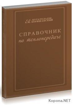 Справочник по теплопередаче (1958) - DJVU
