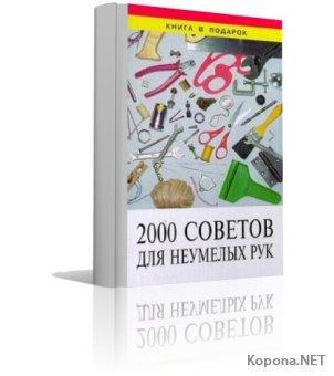 2000 советов для неумелых рук (1999) - DJVU