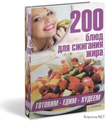 блюда для сжигания жира на животе