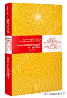 Теплогенерирующие установки (1986) - DJVU