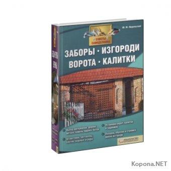 Советы самоделкина - Заборы, изгороди, ворота, калитки (2011) - PDF