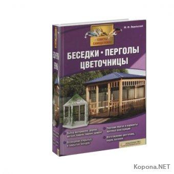 Советы самоделкина - Беседки, перголы, цветочницы (2011) - PDF