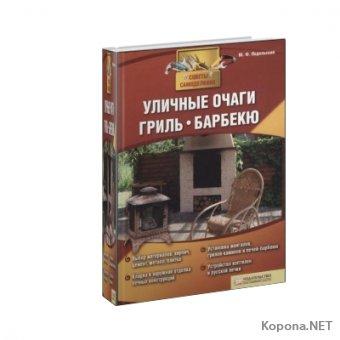 Советы самоделкина - Уличные очаги, гриль, барбекю (2011) - PDF