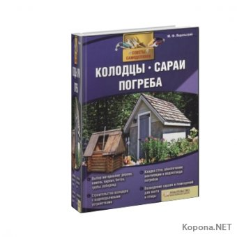Советы самоделкина - Колодцы, сараи, погреба (2011) - PDF