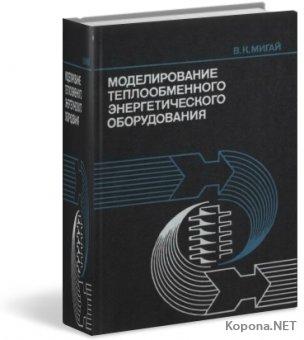 Моделирование теплообменного энергетического оборудования (1987) - DJVU