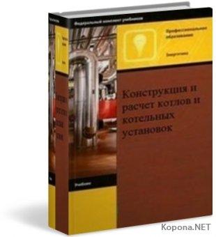 Конструкция и расчет котлов и котельных установок (1988) - DJVU