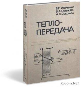 Теплопередача (1975) - DJVU