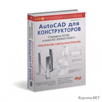 AutoCAD для конструкторов Стандарты ЕСКД в AutoCAD 2009/2010/2011 Практические советы конструктора (2010) - DJVU