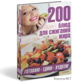 200 блюд для сжигания жира (2012) - PDF