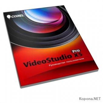 Руководство пользователя Corel VideoStudio Pro X5 (2012) - PDF