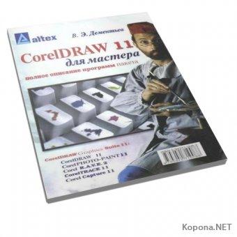 Corel Draw 11 для мастера Полное описание программ пакета (2003) - PDF