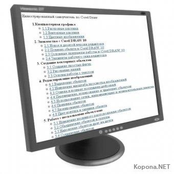 Иллюстрированный самоучитель по CorelDraw (2000) - HTML