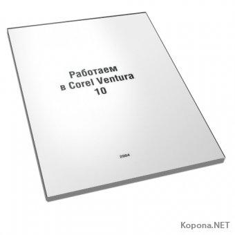 Работаем в Corel Ventura 10 (2004) - PDF