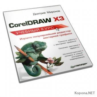 CorelDRAW X3 (2006) - DjVu