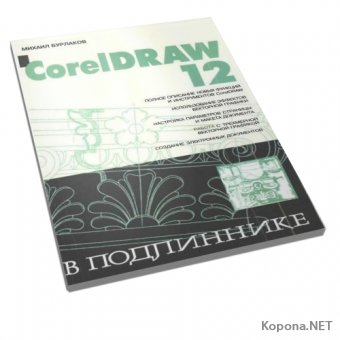 Corel Draw 12 (2004) - PDF